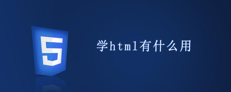学html有什么用