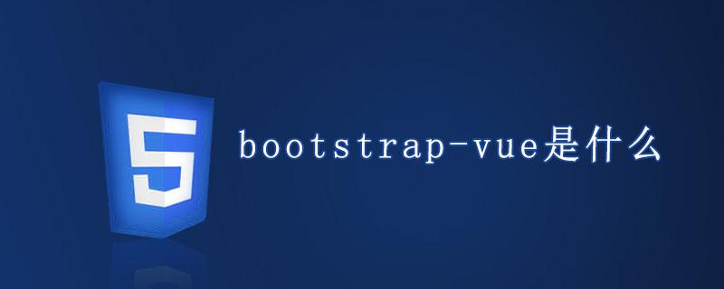 bootstrap-vue是什么