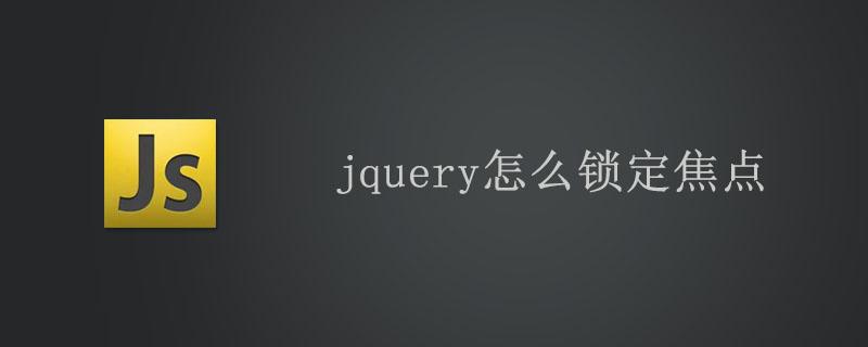 jquery怎么锁定焦点