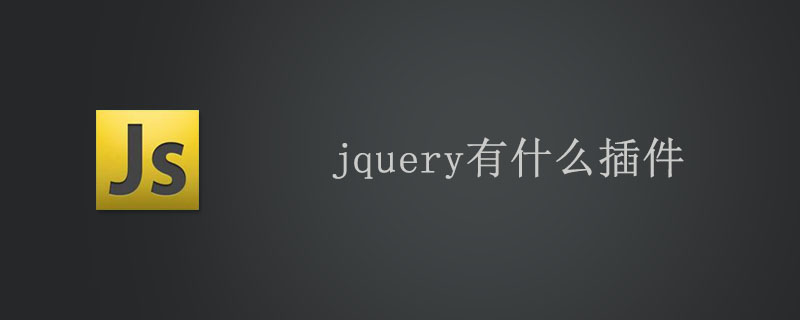 jquery有什么插件