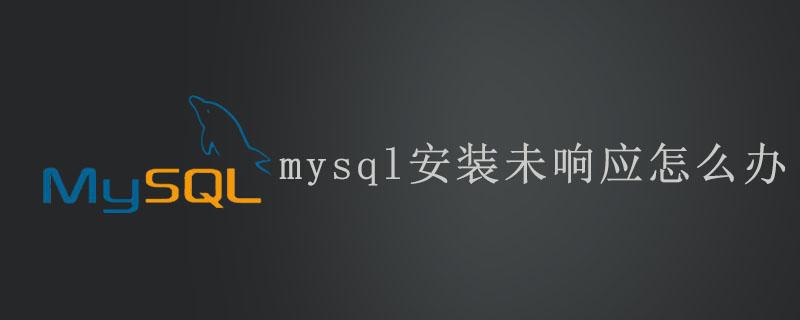 mysql安装未响应怎么办