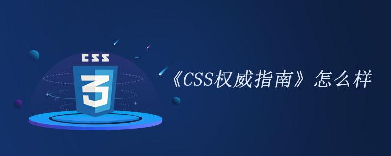 《CSS权威指南》怎么样