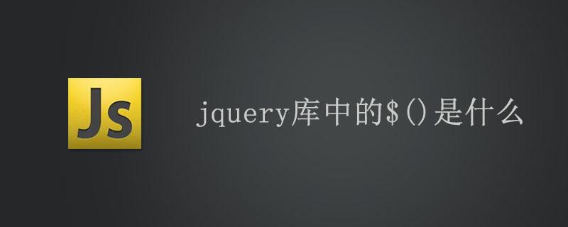 jquery库中的$()是什么