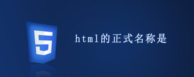 html的正式名称是