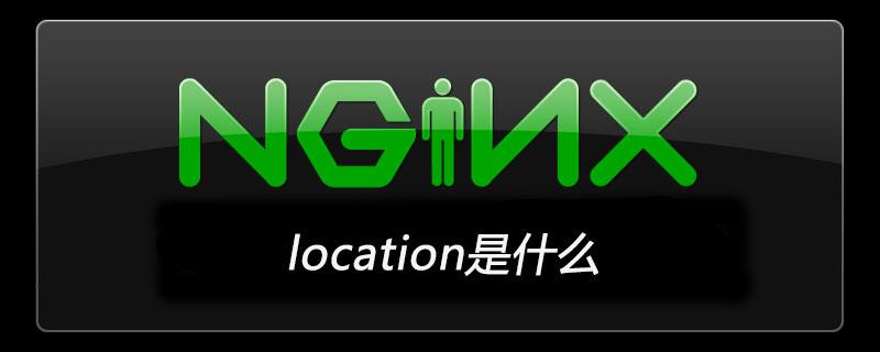 nginx location是什么