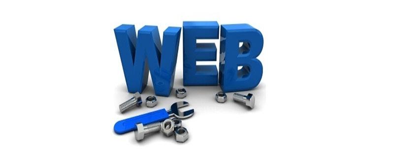 web前端框架有哪些