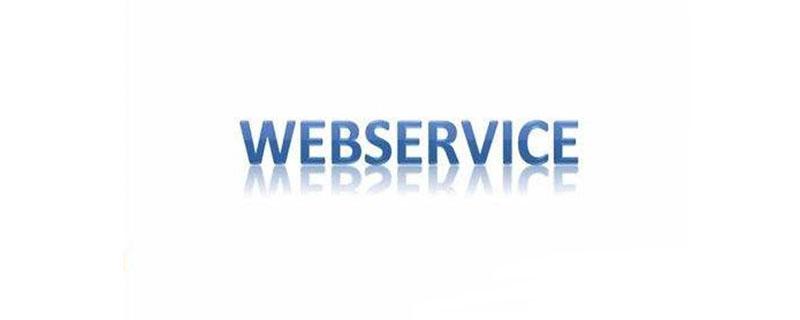 什么是web服务