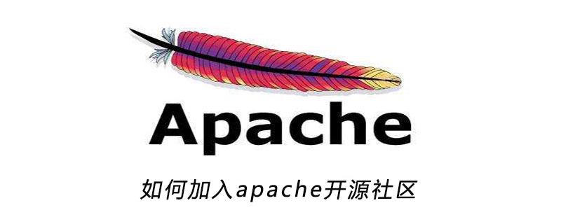 如何加入apache开源社区