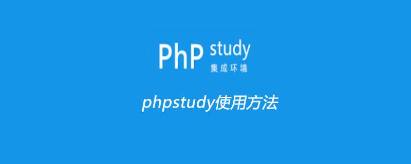 phpstudy使用方法