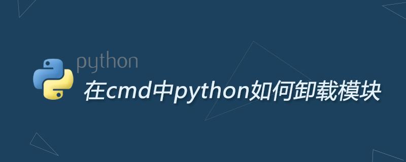 在cmd中python如何卸载模块