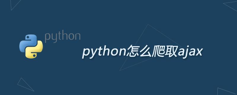 python怎么爬取ajax