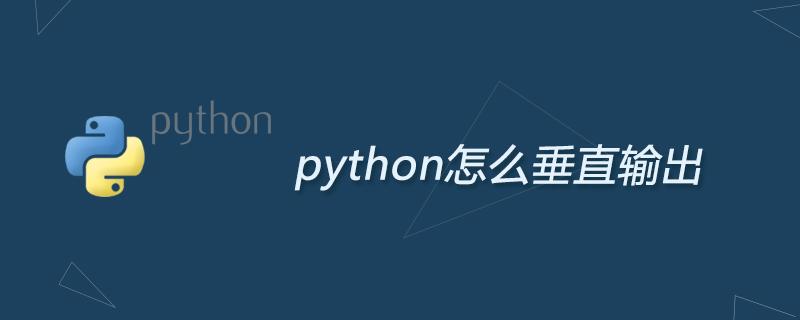 python学习_python怎么垂直输出
