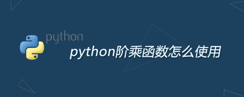 python学习_python阶乘函数怎么使用
