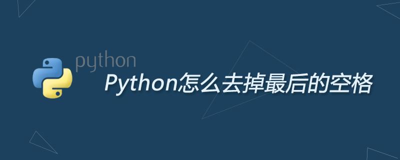 python学习_Python怎么去掉最后的空格