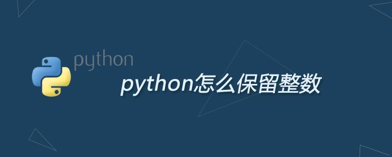 python学习_python怎么保留整数
