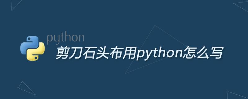 python学习_剪刀石头布用python怎么写
