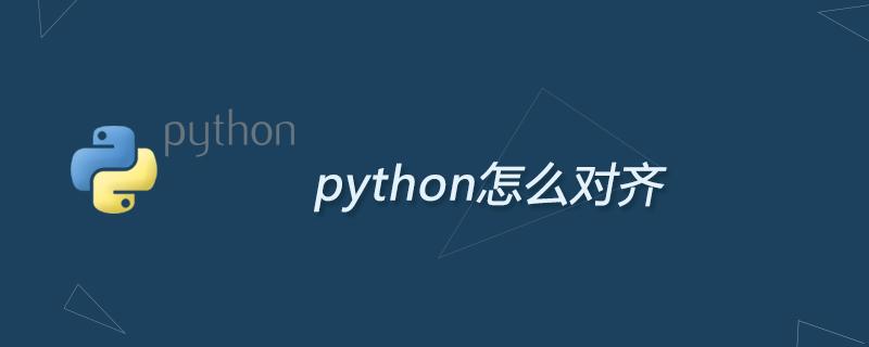 python学习_python怎么对齐