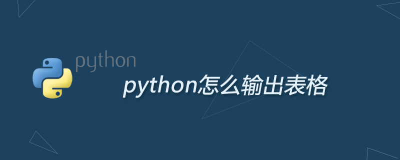 python学习_python怎么输出表格