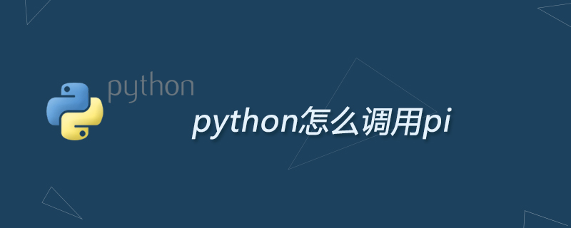 python学习_python怎么调用pi