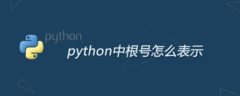 python学习_python中根号怎么表示