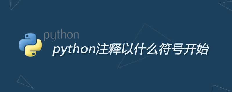 python学习_python注释以什么符号开始