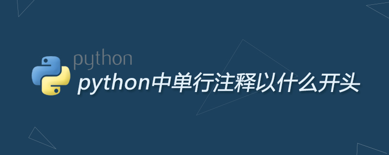 python学习_python中单行注释以什么开头