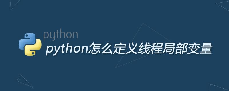python学习_python怎么定义线程局部变量