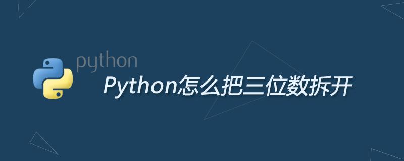 python学习_Python怎么把三位数拆开
