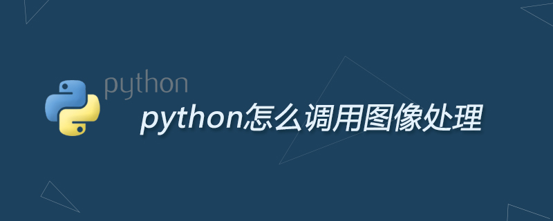 python学习_python怎么调用图像处理