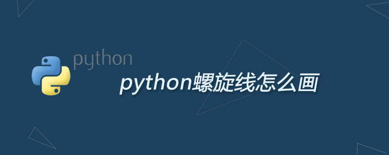 python学习_python螺旋线怎么画