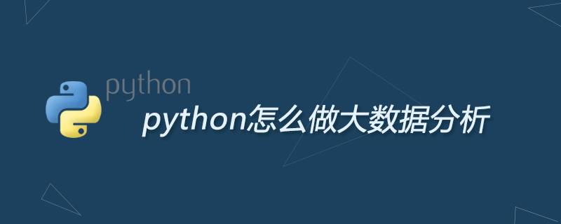 python学习_python怎么做大数据分析