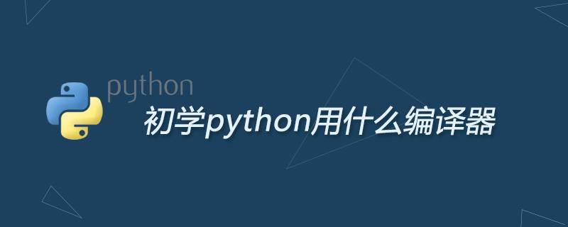 python学习_初学python用什么编译器