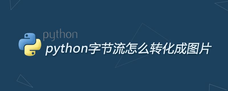 python学习_python字节流怎么转化成图片