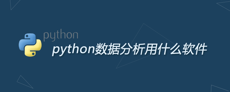 python学习_python数据分析用什么软件