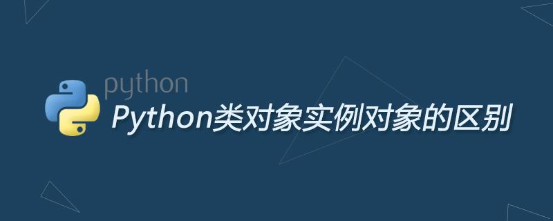 python学习_Python类对象实例对象的区别