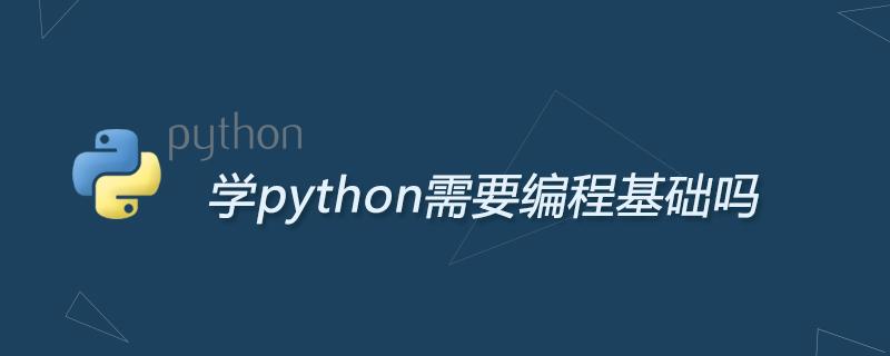 學python需要編程基礎嗎