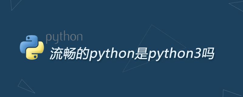 流暢的python是python3嗎
