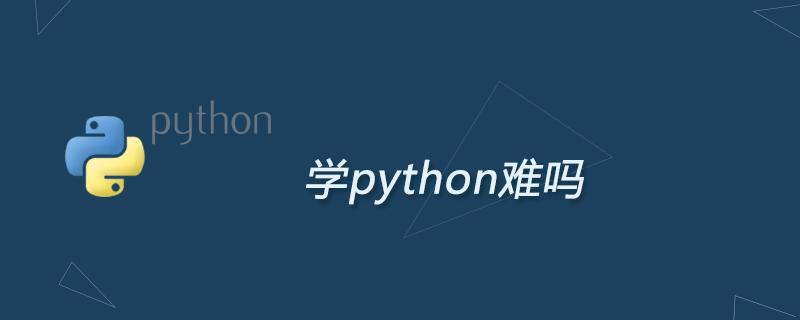學python難嗎