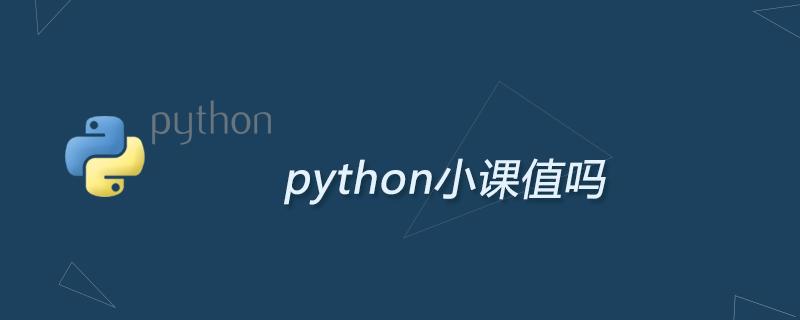 python小課值嗎