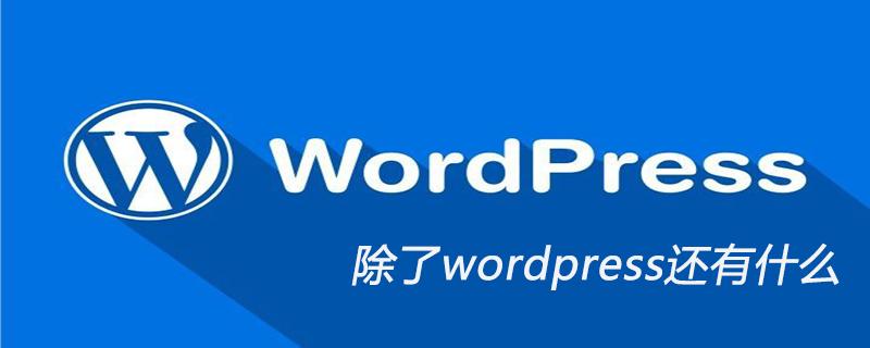 除了wordpress还有什么_wordpress教程