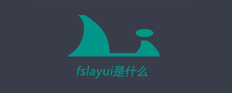 fslayui是什么