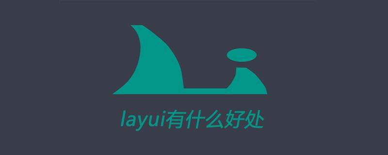 layui有什么好处