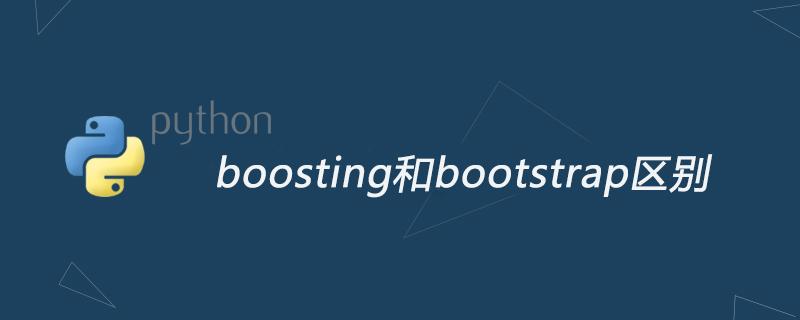 boosting和bootstrap区别
