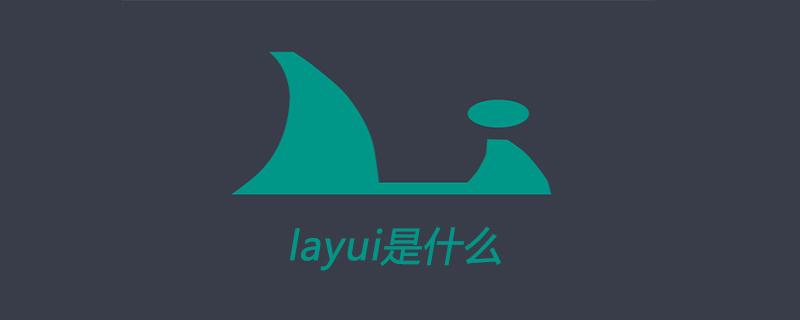 layui是什么