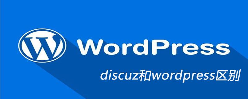discuz和wordpress区别_wordpress教程