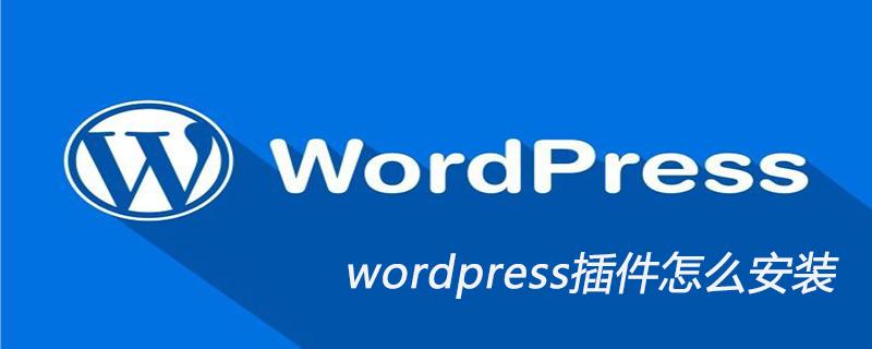 wordpress插件怎么安装_wordpress教程