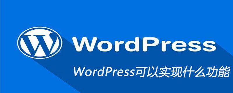 WordPress可以实现什么功能_wordpress教程