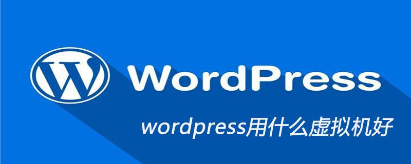 wordpress用什么虚拟机好_wordpress教程