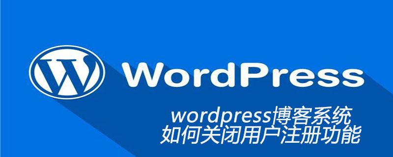 wordpress博客系统如何关闭用户注册功能_wordpress教程