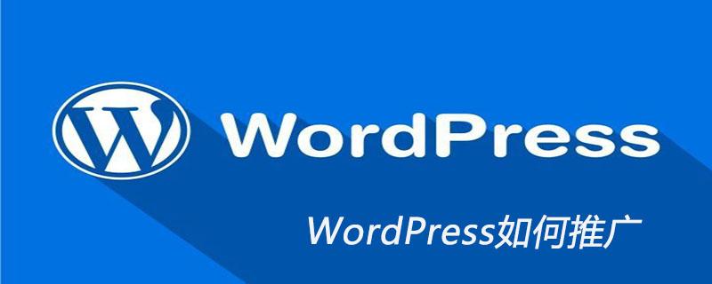 WordPress如何推广_wordpress教程